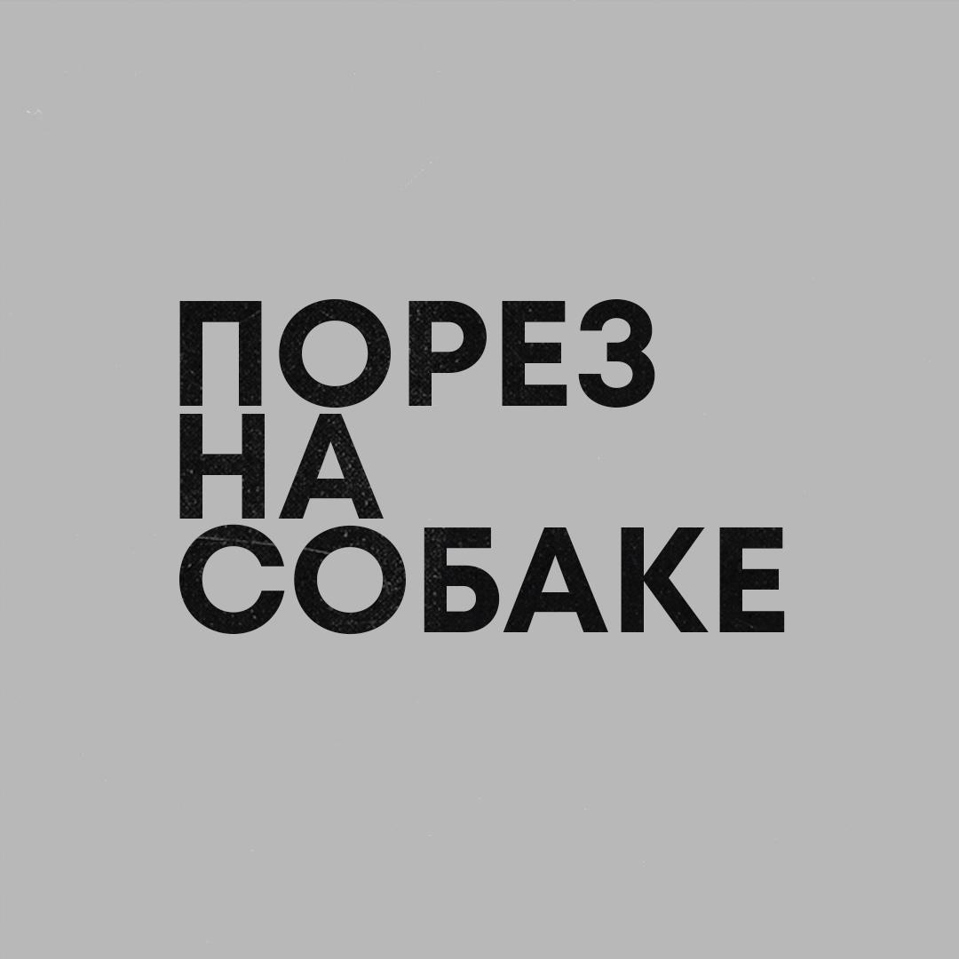 Афиша Екатеринбург Порез на Собаке // Екатеринбург // 10.12