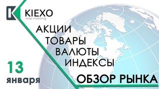 Kiexo. Zoom предложит обыкновенные акции на $1,5 млрд. 13.01 Kiexo.com, ru.kiexo.com, компания Kiexo, брокер Kiexo, kiexo, kiexo отзывы, kiexo.com отзывы