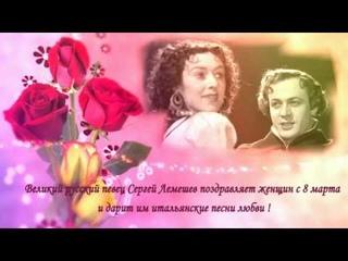 Сергей Лемешев поздравляет женщин с 8 марта/ итальянские песни/ Sergei Lemeshev sings Italian songs