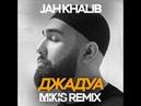 Jah khalib - джадуа (mikis remix)