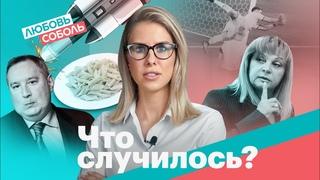 Бешенство Рогозина. Отмена QR-кодов. НЕсмотрим.ру и Евро-2020   «Что случилось?» с Любовью Соболь