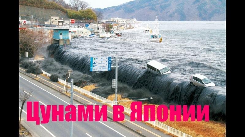 Самое мощное наводнение снятые на камеру Цунами в Японии 2011 The most powerful flood