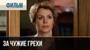 ▶️ За чужие грехи - Мелодрама Фильмы и сериалы - Русские мелодрамы