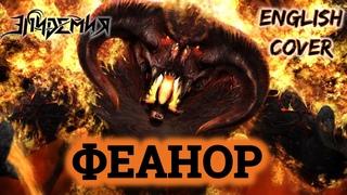 Эпидемия - Феанор (English cover by Even Blurry Videos)