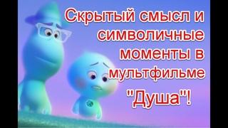 """Скрытый смысл и неоднозначные моменты в мультфильме студии Disney Pixar """"Душа"""" (2020) #душа #soul"""