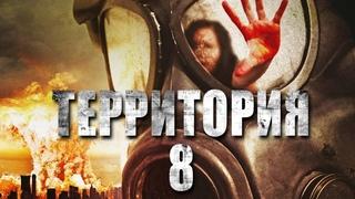 Территория №8 HD 2013 (Фантастика) / Territory №8 HD
