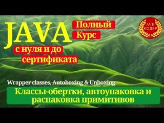 08 - Основы Java - Классы обертки, Автоупаковка и Распаковка