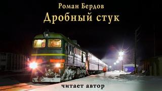 Дробный стук, Роман Бердов, стихи, авторское чтение | Стихи о любви