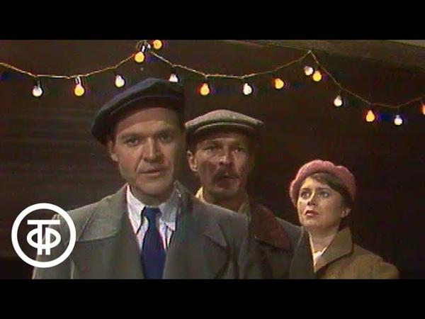 Говори Серия 1 Телеспектакль по пьесе Александра Буравского Театр им Ермоловой 1987