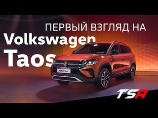 Абсолютно НОВЫЙ Volkswagen Taos или старая конфетка в новой обертке?