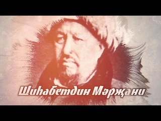 Шиһабетдин Мәрҗани   Шигабутдин Марджани (1818-1889)   Бөек татар галиме, илаһият белгече  