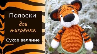 Полоски для вязаного тигренка (сухое валяние)