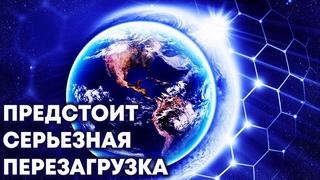 В течение следующих 5 лет Земля входит в Новое время