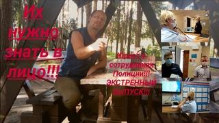 Юрист о сотрудниках полиции СЛУШАТЬ ВСЕМ юрист Вадим Видякин
