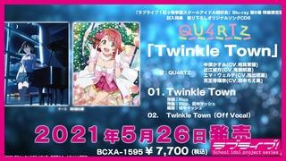 【試聴動画】TVアニメ「ラブライブ!虹ヶ咲学園スクールアイドル同好会」Blu-ray 第6巻特装限定版特典CD6 QU4RTZ「Twinkle Town」