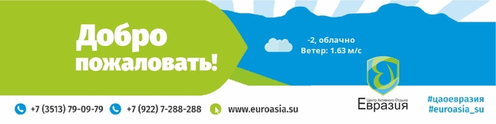 Улыбка Азии Интернет Магазин В Челябинске