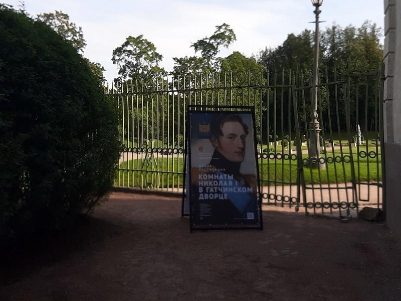 Уличная реклама новой постоянной экспозиции Гатчинского дворца