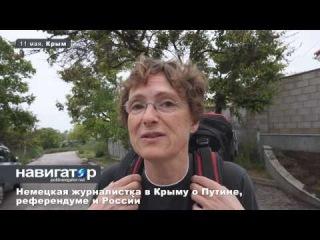 Немецкая журналистка в Крыму о Путине, референдуме и России