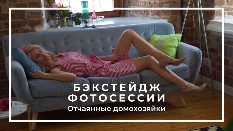 Бэкстейдж фотосессии Отчаянные домохозяйки