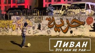 Ливан – это вам не рай. Большое видео про Бейрут – Библос – Баальбек.