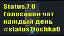 Status 7.0 Голосовой чат каждый день status7tochka0
