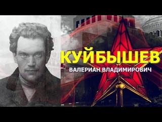КРАСНАЯ РОССИЯ // КУЙБЫШЕВ Валериан Владимирович