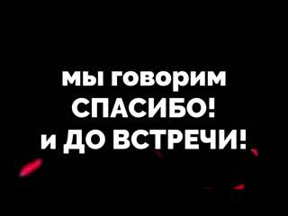 Светлана Рудольфовна, мы говорим Вам СПАСИБО и до встречи!