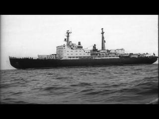 Первый в мире атомный ледокол Ленин / The world's first nuclear-powered icebreaker Lenin