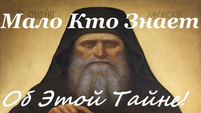 Господь НЕ Открывает ЭТУ Тайну по гордости нашей Старец Силуан Афонский