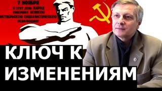 Правда о большевиках. Валерий Пякин