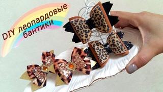 DIY Трендовые бантики леопардовый принт МК 2 варианта