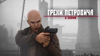 Грехи Петровича - 3 серия (Sins of Petrovic Episode 3) - GTA 5 Machinima Series