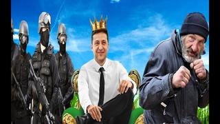 Гвардейцы Зеленского против Бомжа из Киева! УДО и Золотой Батон Януковича