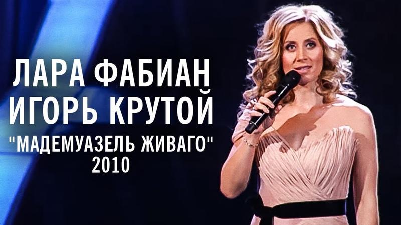 Лара Фабиан и Игорь Крутой шоу Мадемуазель Живаго 2010