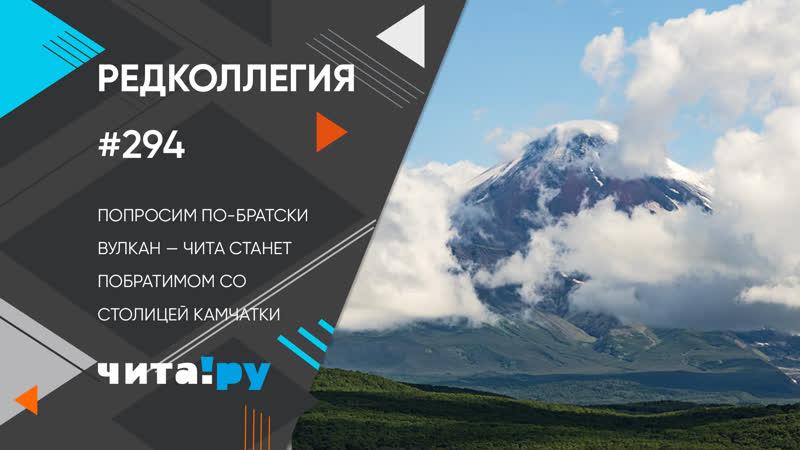 Попросим по братски вулкан Чита породнится со столицей Камчатки