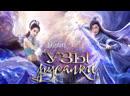 FSG_YD FSG_Dann Узы Русалки | Mermaid Bound | 人鱼缚 -- полнометражный фильм [рус.саб]