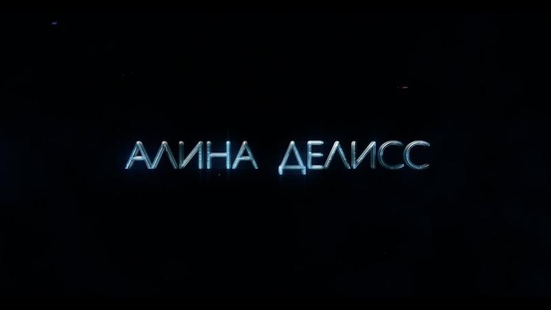 Алина Делисс Печалька Клип 2020