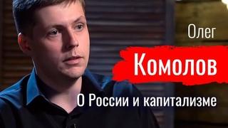 Это — ограбление! Олег Комолов о России и капитализме // По-живому