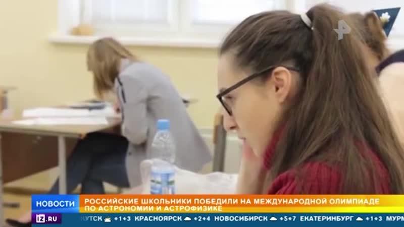 Российские школьники победили на олимпиаде по астрономии и астрофизике