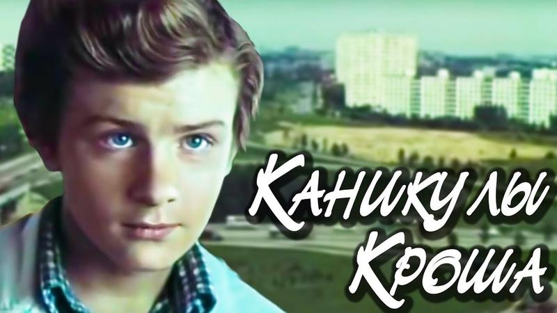 Каникулы Кроша 1980