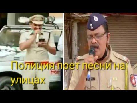 Индийская полиция поет Карантин в стиле болливуда