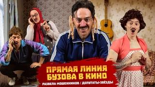 Прямая линия 2021 - Карнавальная ночь с Бузовой - Пенсионерка обманула мошенников - Звёзды-депутаты