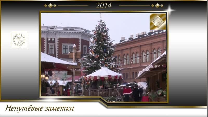 Непутевые заметки с Дмитрием Крыловым Рождество в Европе Рига Варшава Таллинн Париж Мюнхен часть 2