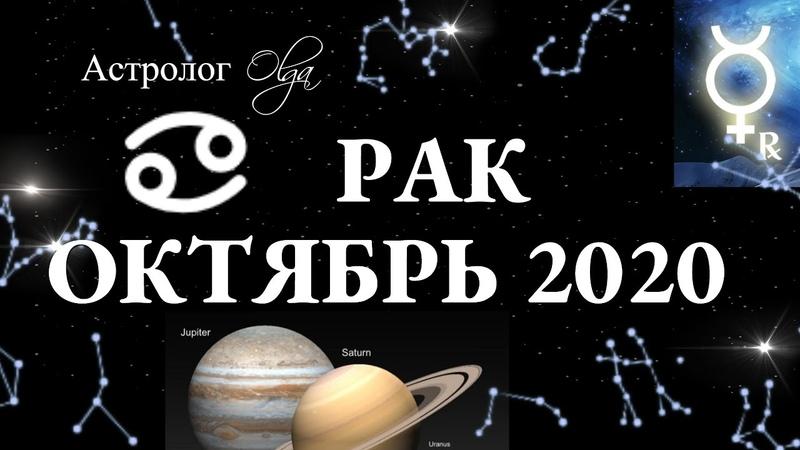 РАК ГОРОСКОП на ОКТЯБРЬ 2020 САТУРН и ЮПИТЕР в соединении МАРС и МЕРКУРИЙ R Астролог Olga