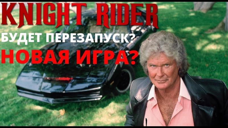 Рыцарь дорог Новая игра Перезапуск Knight rider