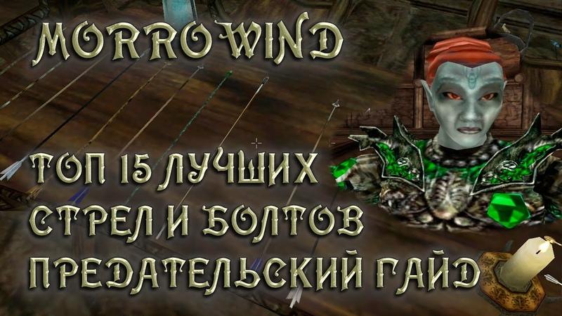 Morrowind 161 Топ 15 лучших Стрел и Болтов Гайд Преступление Нереварина Раскольникова