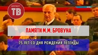 Памяти Марка Матвеевича Бровуна