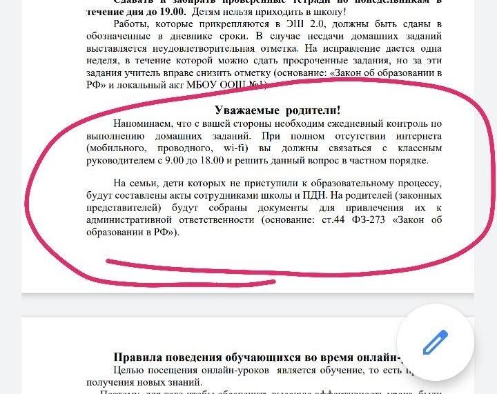 «В отношении наших детей совершается преступление…»: по всей России родители самоорганизуются для противостояния цифровому антиобразованию, изображение №2