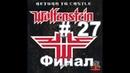 Return to Castle Wolfenstein (без комментариев), Финал 27 - босс: восставший из мёртвых Генрих I