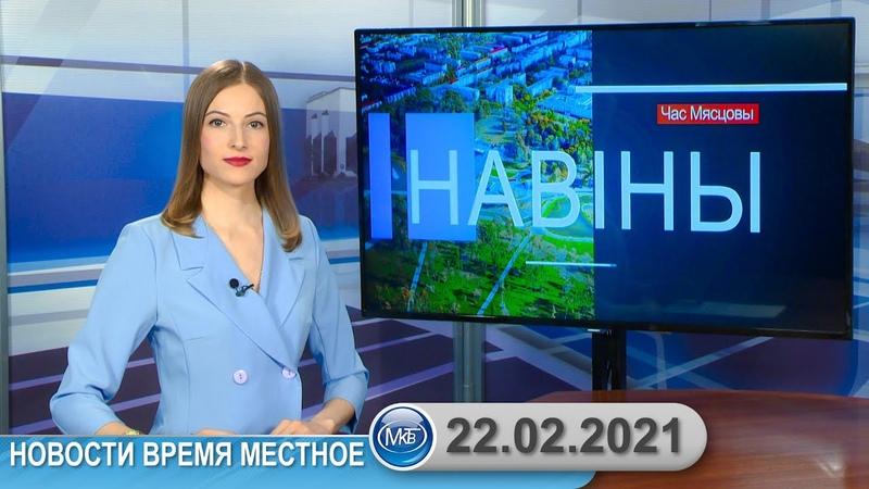 Новости время местное 22 02 2021